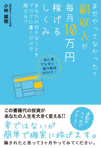副収入が毎月10万円稼げるしくみ まだやってなかった?のイメージ
