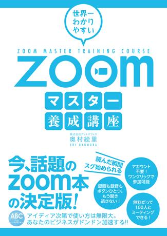 世界一わかりやすいZoomマスター養成講座のイメージ