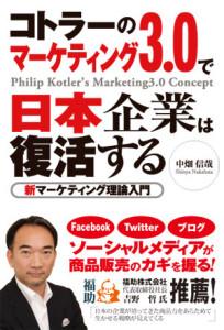 コトラーのマーケティング3.0で日本企業は復活する