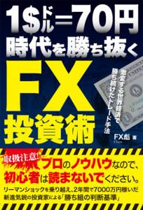 1ドル70円時代を勝ち抜くFX投資術