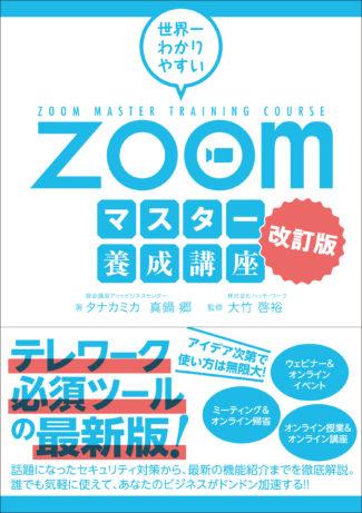 世界一わかりやすいZoomマスター養成講座 改訂版のイメージ