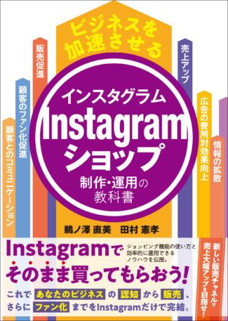 ビジネスを加速させる Instagramショップ制作・運用の教科書のイメージ