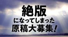 廃刊・絶版になってしまった原稿大募集!